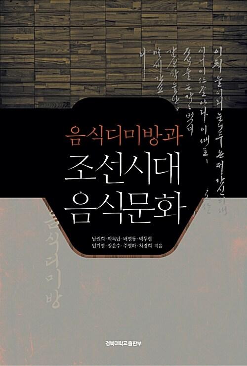 음식디미방과 조선시대 음식문화
