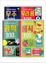 [세트] 초등학생이 알아야 할 과학 100가지 과학 + 우리 몸 + 우주 + 음식 - 전4권