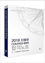 2018 신용한 Compass 행정학 합격노트