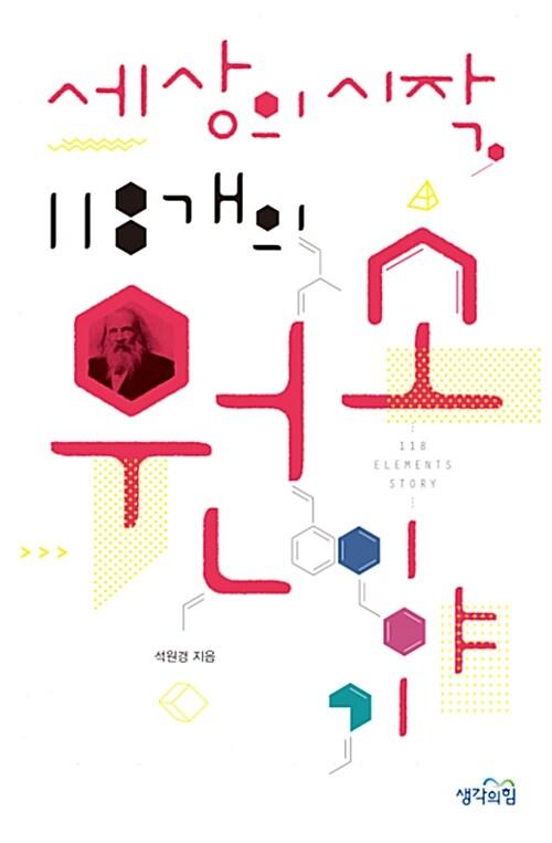 세상의 시작, 118개의 원소 이야기
