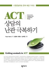 ACT 상담의 난관 극복하기 : 수용전념치료 문제 해결 가이드