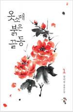 [세트] 옷소매 붉은 끝동 (총5권/완결)