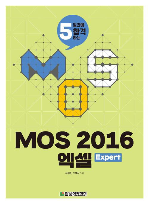 (5일만에 합격하는) MOS 2016 엑셀 : expert