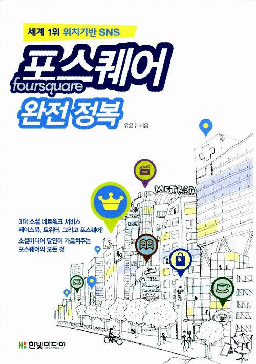포스퀘어 완전정복 : 세계 1위 위치기반 SNS