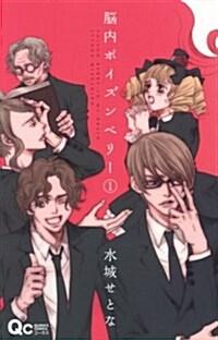 腦內ポイズンベリ- 1 (クイ-ンズコミックス) (コミック)