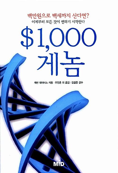 $1,000 게놈 - 백만원으로 백세까지 산다면?