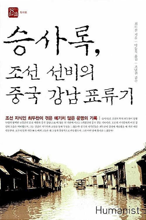 승사록, 조선 선비의 중국 강남 표류기