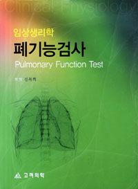 임상생리학. [2] : 폐기능검사