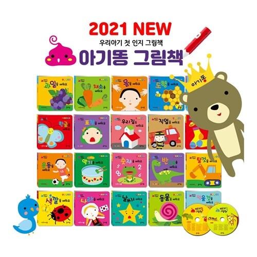 [글채움] 뉴 아기똥 그림책 전20권+CD 2장(세이펜 적용가능)