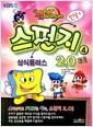 [중고] 만화 스펀지 2.0 4