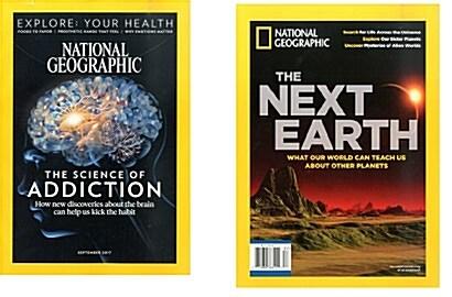 [한정특가 1+1] National Geographic (월간 미국) : 2017년 9월 & National Geographic Special (The Next Earth)