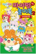 에그엔젤 코코밍 마이펀 놀이북 2