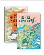 [세트] 우리 땅 기차 여행 + 지도 펴고 세계 여행 - 전2권