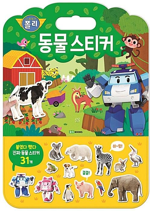 로보카폴리 가방 스티커 놀이북 3 : 동물