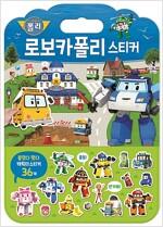 로보카폴리 가방 스티커 놀이북 1 : 로보카폴리