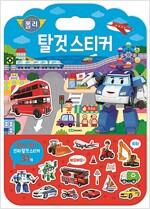 로보카폴리 가방 스티커 놀이북 2 : 탈것