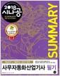 [중고] 2018 시나공 Summary 사무자동화산업기사 필기 (핵심요약 181개 + 기출문제 15회)
