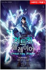 [세트] 치트키 플레이어(완전판) (총10권/완결)