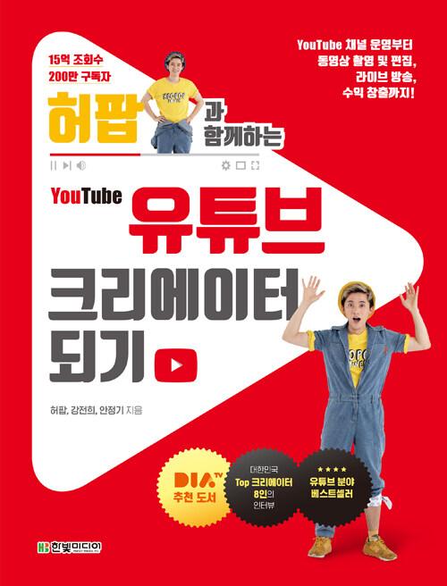 허팝과 함께하는 유튜브(YouTube) 크리에이터 되기 : YouTube 채널 운영부터 동영상 촬영 및 편집, 라이브 방송, 수익 창출까지!