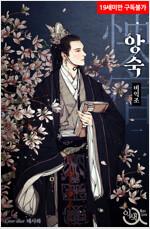 [세트] [BL] 앙숙(怏宿) (외전 포함) (총5권/완결)