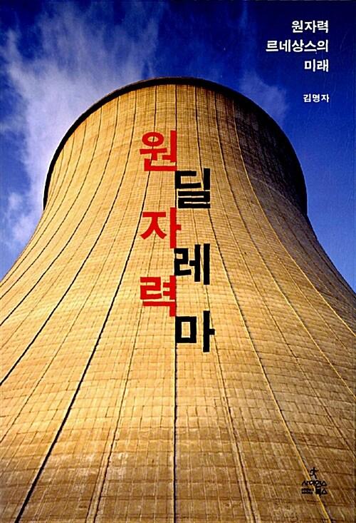원자력 딜레마