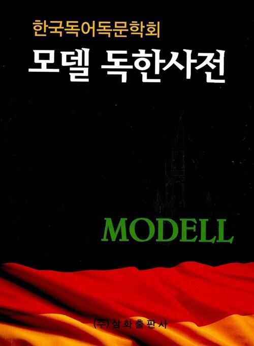 모델 독한사전