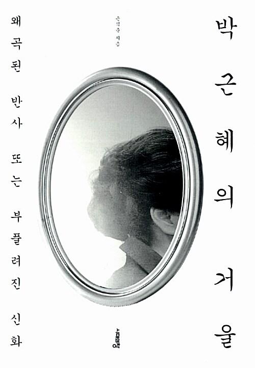 박근혜의 거울
