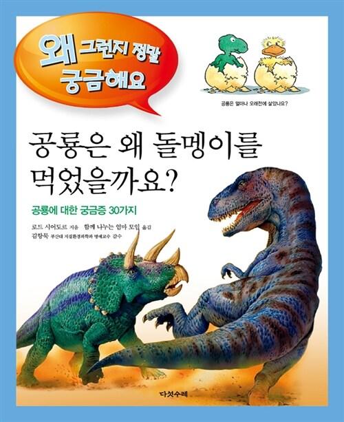 공룡은 왜 돌멩이를 먹었을까요?