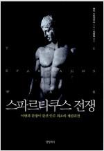 [중고] 스파르타쿠스 전쟁
