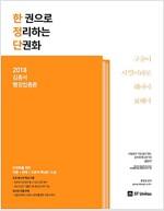 2018 김종석 행정법총론 한 권으로 정리하는 단권화