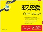 2018 최강적중 0순위 모의고사 국어 영역 (2017년)