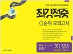 2018 최강적중 0순위 모의고사 화학 1 (2017년)