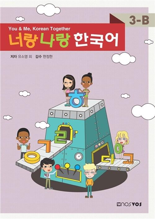 너랑 나랑 한국어 3-B
