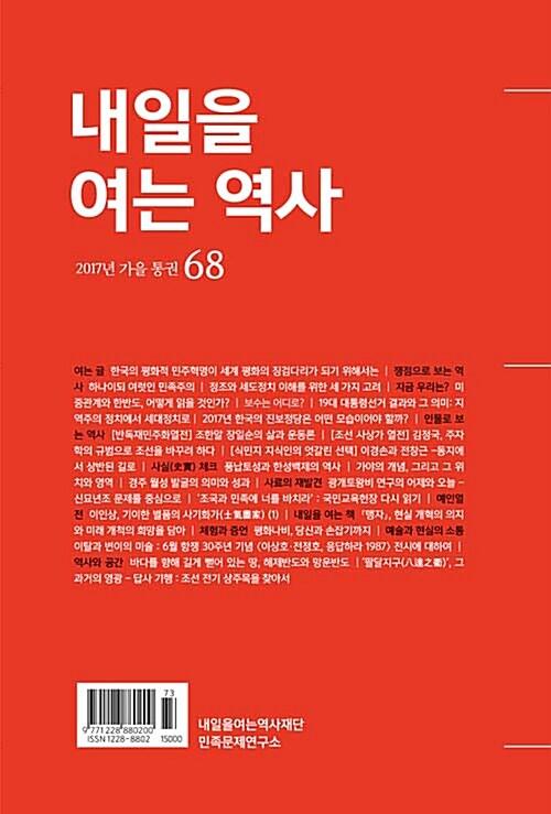 내일을 여는 역사 68호