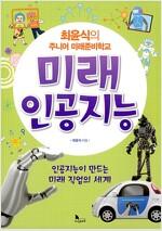 최윤식의 주니어 미래준비학교 미래인공지능
