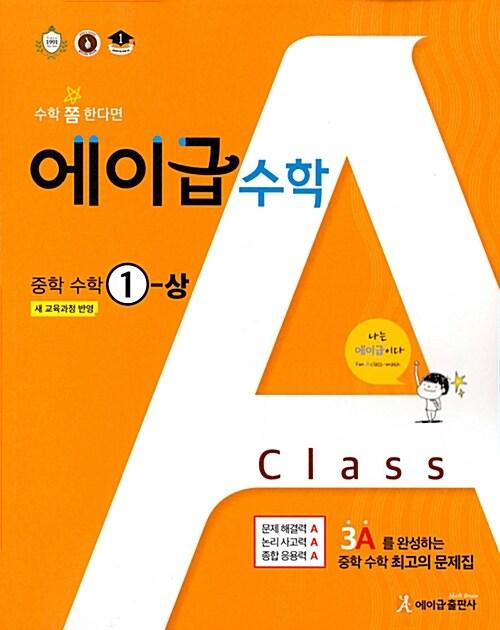 에이급 수학 중학 1-상 (2020년용)