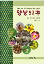 양봉 52주 (금송의 토봉관리 포함)