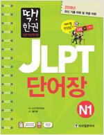 딱! 한 권 JLPT 일본어능력시험 단어장 N1