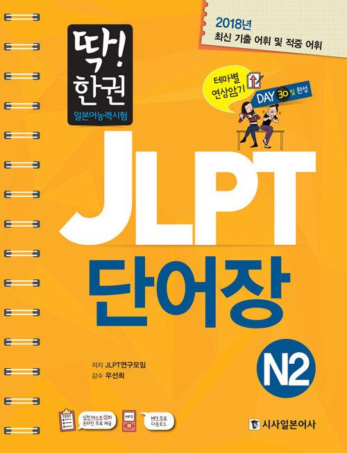딱! 한 권 JLPT 일본어능력시험 단어장 N2