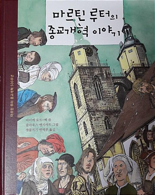 마르틴 루터의 종교개혁 이야기