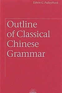Outline of Classical Chinese Grammar (Paperback)