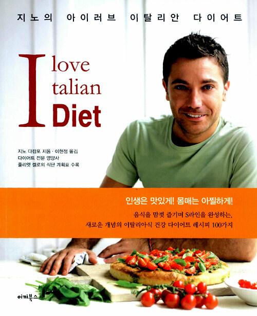 지노의 아이러브 이탈리안 다이어트 : 인생은 맛있게! 몸매는 아찔하게! : 음식을 맘껏 즐기며 S라인을 완성하는, 새로운 개념의 이탈리아식 건강 다이어트 레시피 100가지