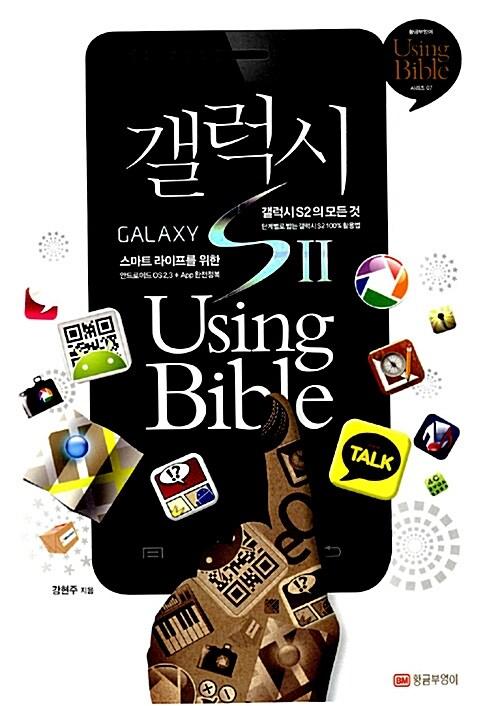갤럭시S2 Using Bible