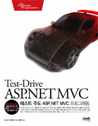 테스트 주도 ASP.NET MVC 프로그래밍 : ASP.NET MVC 애플리케이션 구현방법과 TDD 접근법에 대한 명쾌한 소개!