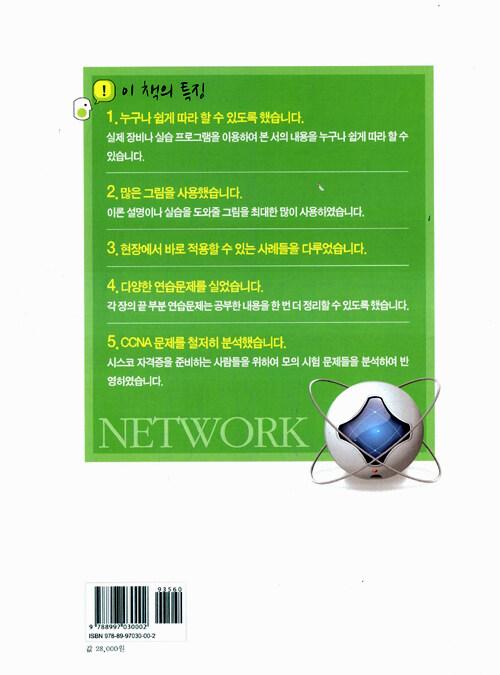 네트워크 입문 : 네트워크 구성의 기초 이론과 실무를 위한 현장감있는 입문서