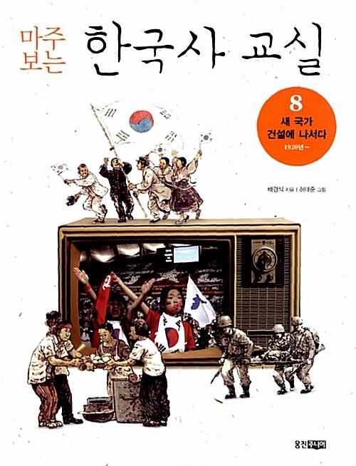 마주 보는 한국사 교실 8