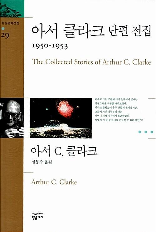 아서 클라크 단편 전집 1950-1953