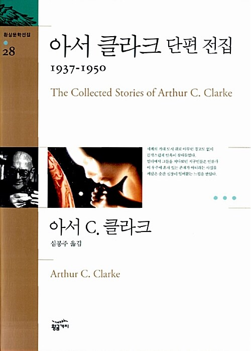 아서 클라크 단편 전집 1937-1950