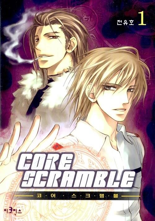 코어 스크램블 Core Scramble 1