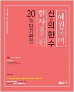 2018 혜원국어 신(神)의 한 수, 한자편 : 20일 단기완성 (별책부록: 일일 암기장)